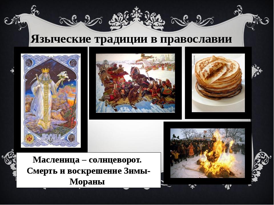 Языческие традиции в православии Масленица – солнцеворот. Смерть и воскрешени...