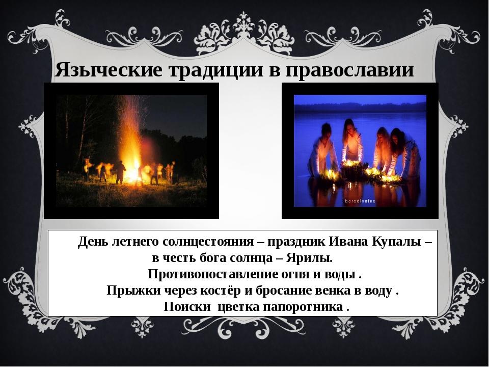 Языческие традиции в православии День летнего солнцестояния – праздник Ивана...