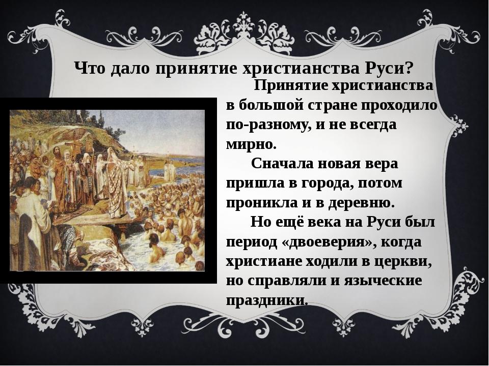 Что дало принятие христианства Руси? Принятие христианства в большой стране п...