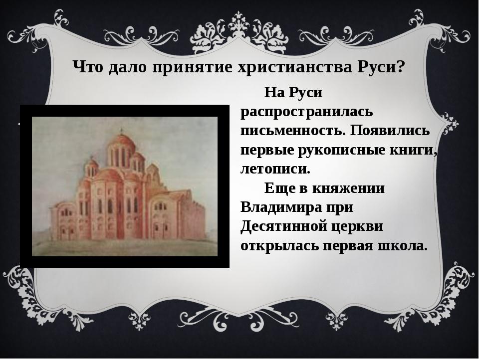На Руси распространилась письменность. Появились первые рукописные книги, лет...