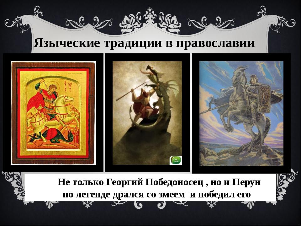 Языческие традиции в православии Не только Георгий Победоносец , но и Перун п...