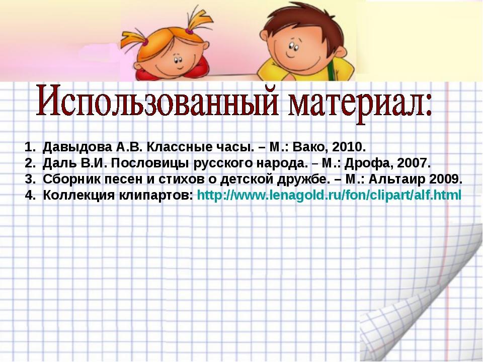 Давыдова А.В. Классные часы. – М.: Вако, 2010. Даль В.И. Пословицы русского н...