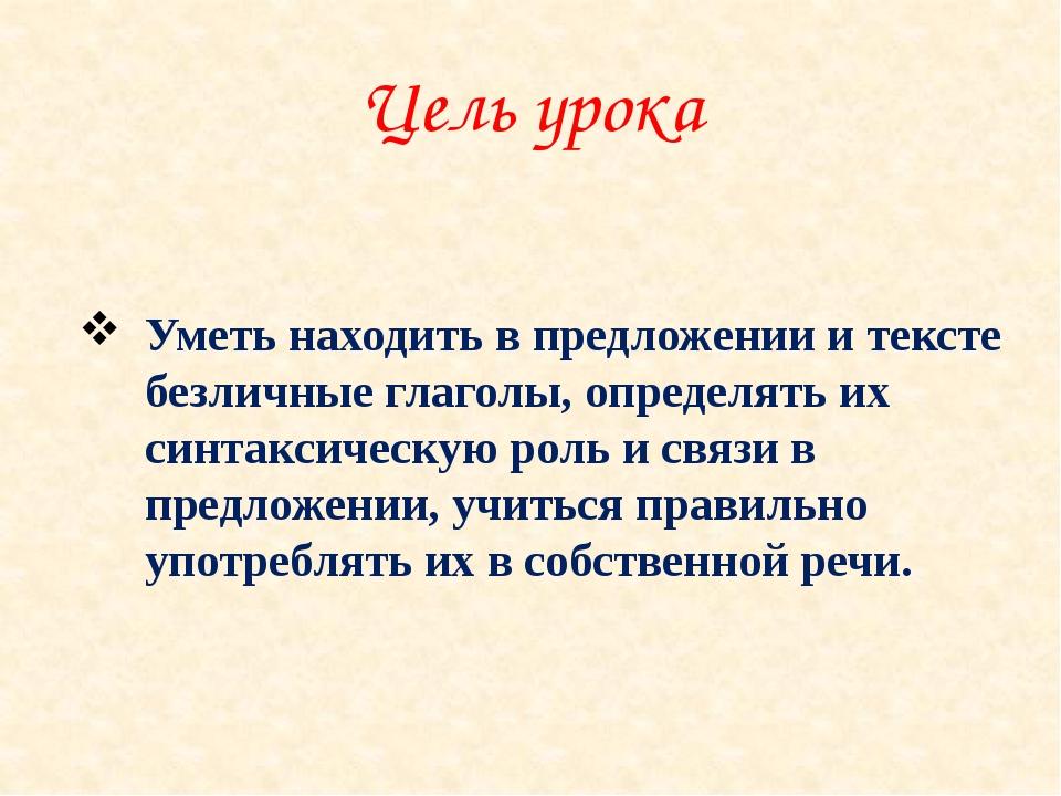 Уметь находить в предложении и тексте безличные глаголы, определять их синтак...