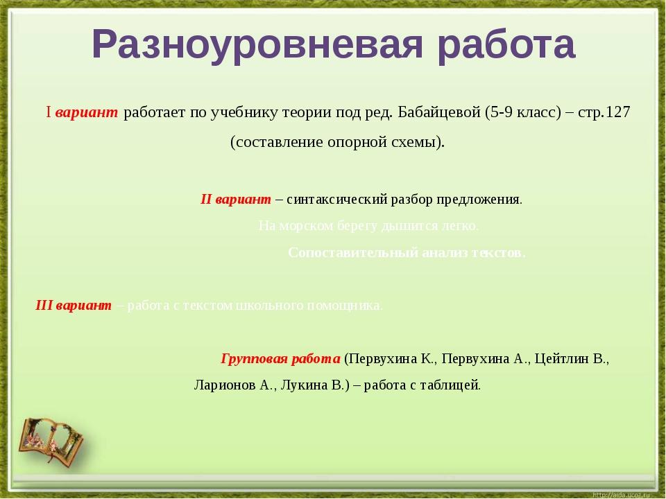 I вариант работает по учебнику теории под ред. Бабайцевой (5-9 класс) – стр.1...