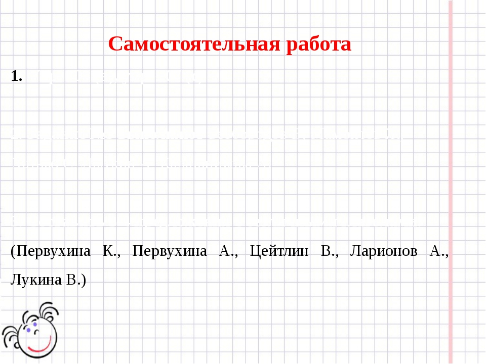 Самостоятельная работа Упр. 308 (н), упр. 207 (с) 2. Задание №5 выполняют Без...