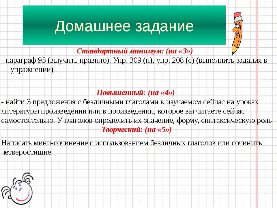 Домашнее задание Стандартный минимум: (на «3») - параграф 95 (выучить правило...