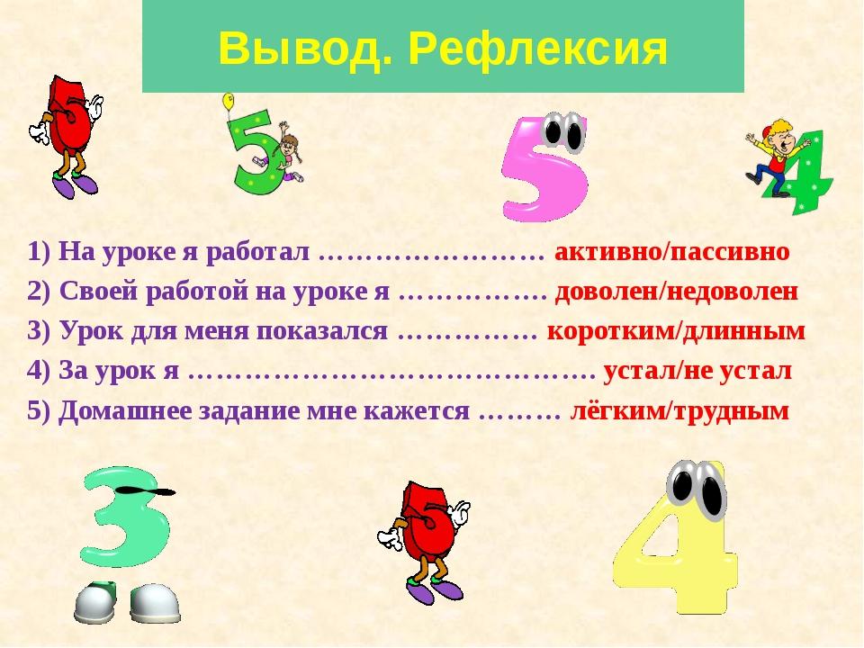 1) На уроке я работал …………………… активно/пассивно 2) Своей работой на уроке я …...
