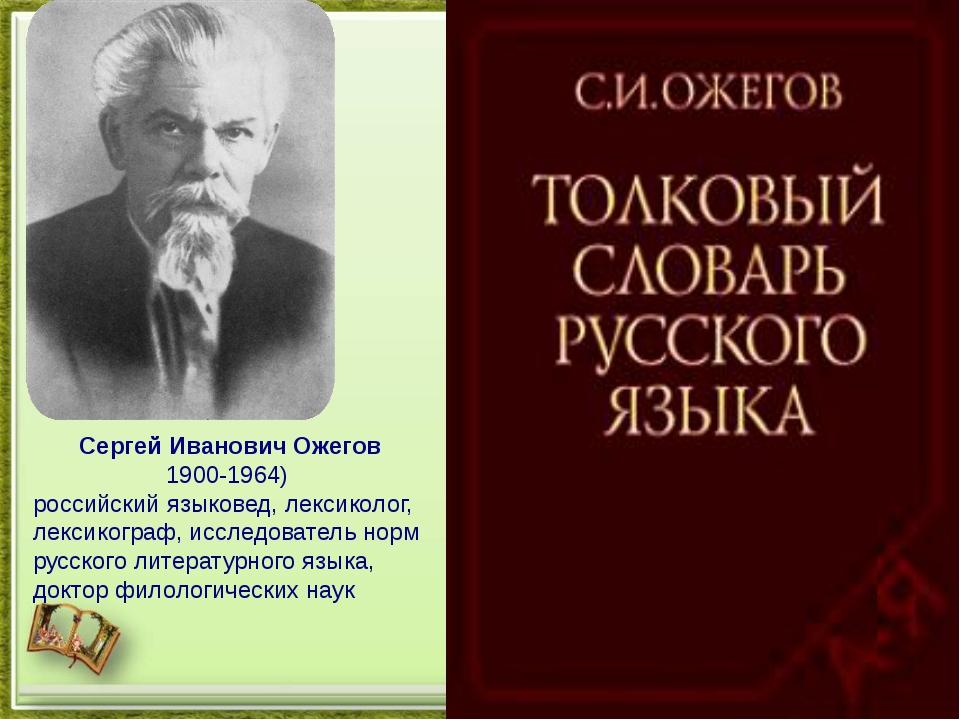 Сергей Иванович Ожегов 1900-1964) российский языковед, лексиколог, лексикогра...