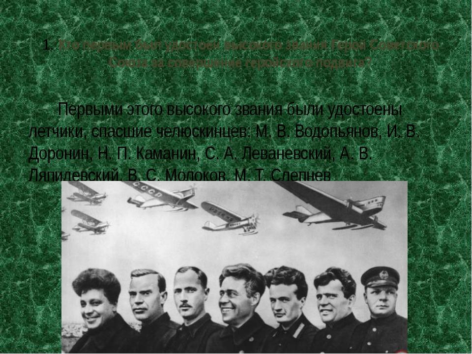 1. Кто первым был удостоен высокого звания Герой Советского Союза за совершен...