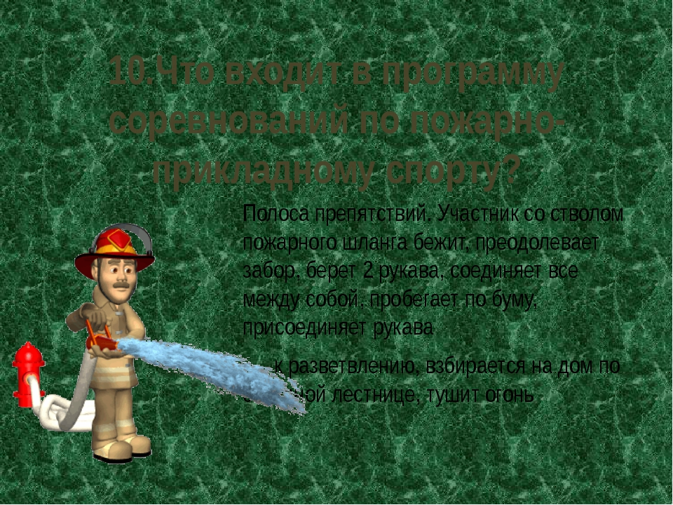 10.Что входит в программу соревнований по пожарно-прикладному спорту? Полоса...