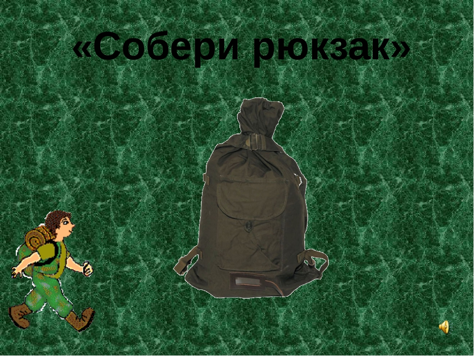 «Собери рюкзак»
