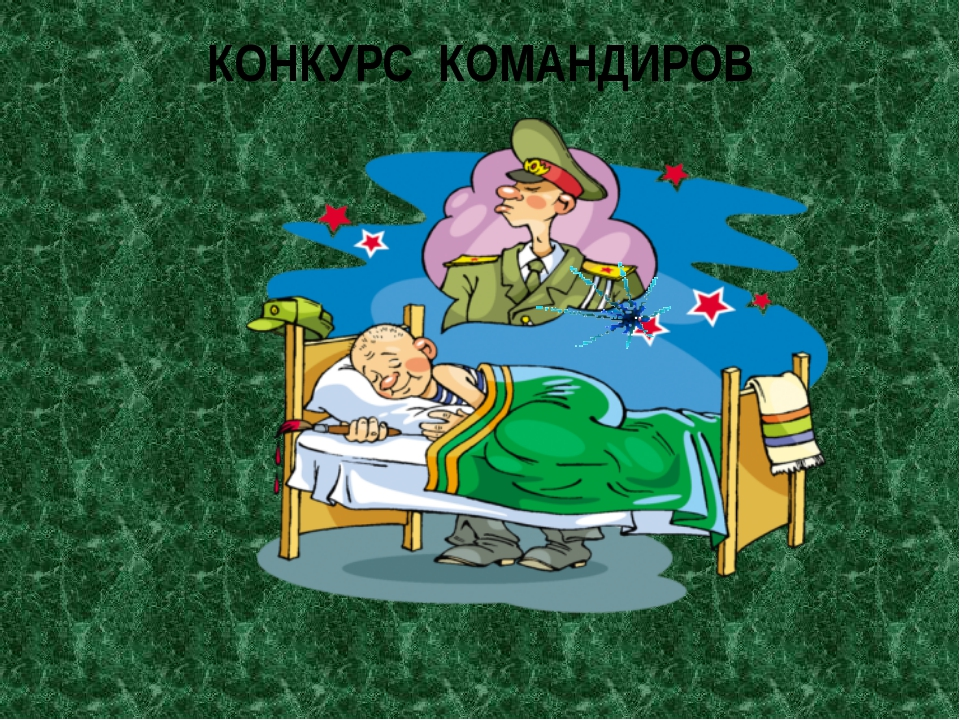 КОНКУРС КОМАНДИРОВ