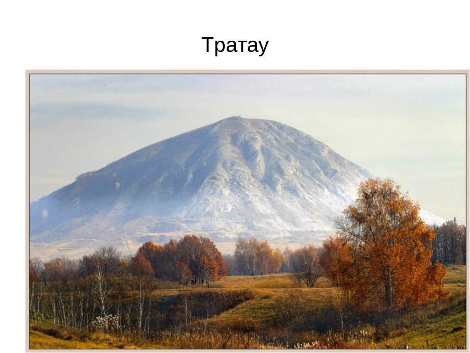 Тратау