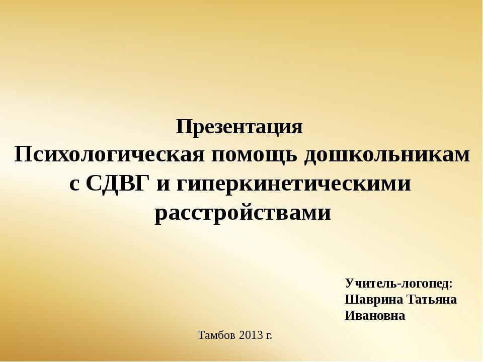 Презентация Психологическая помощь дошкольникам с СДВГ и гиперкинетическими р...