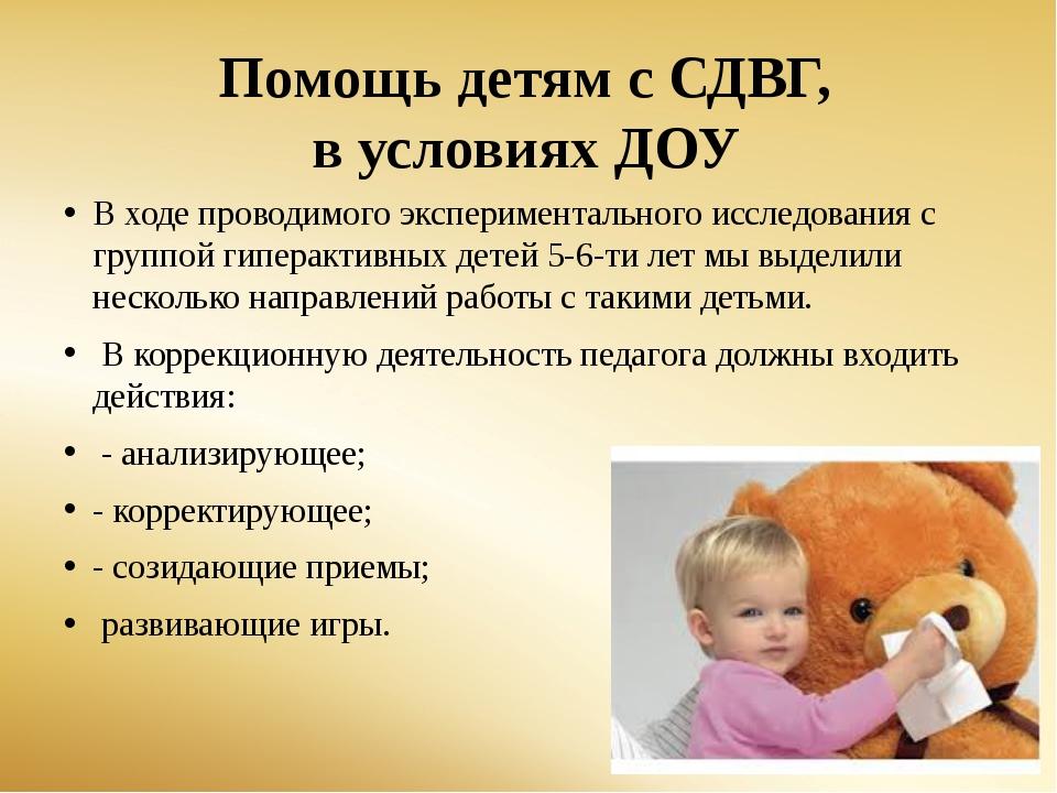 Помощь детям с СДВГ, в условиях ДОУ В ходе проводимого экспериментального исс...
