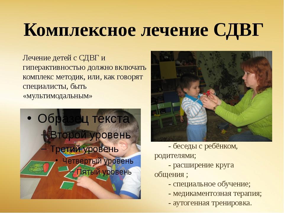 Комплексное лечение СДВГ Лечение детей с СДВГ и гиперактивностью должно включ...