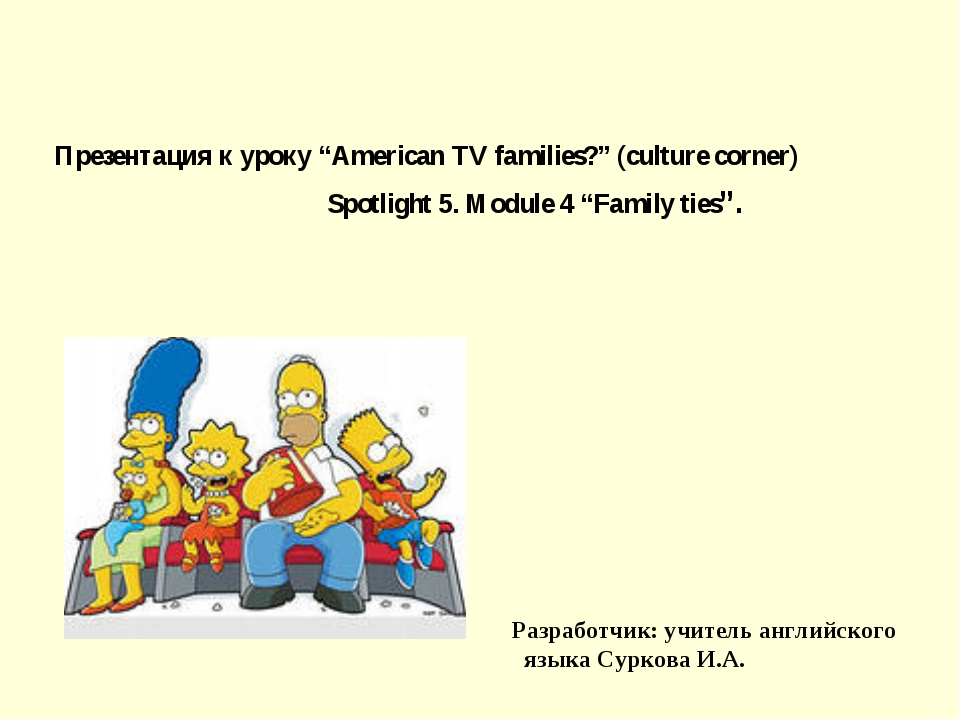 "Презентация к уроку ""American TV families?"" (culture corner) Spotlight 5. Mod..."