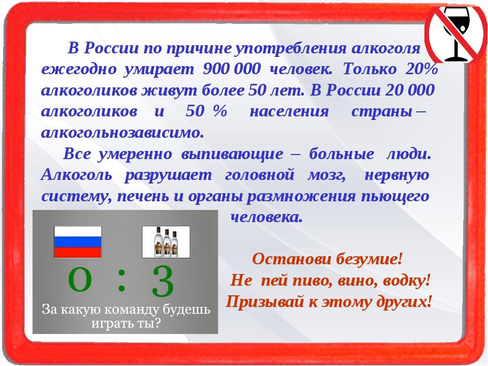 В России по причине употребления алкоголя ежегодно умирает 900 000 человек....
