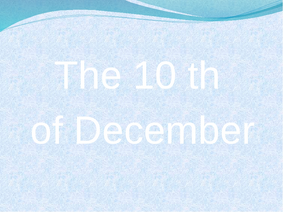 The 10 th of December