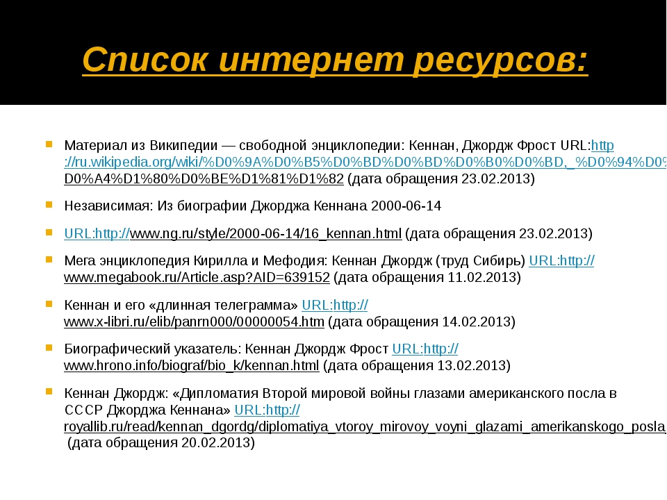 Список интернет ресурсов: Материал из Википедии — свободной энциклопедии: Кен...