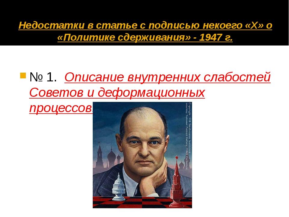 Недостатки в статье с подписью некоего «Х» о «Политике сдерживания» - 1947 г....