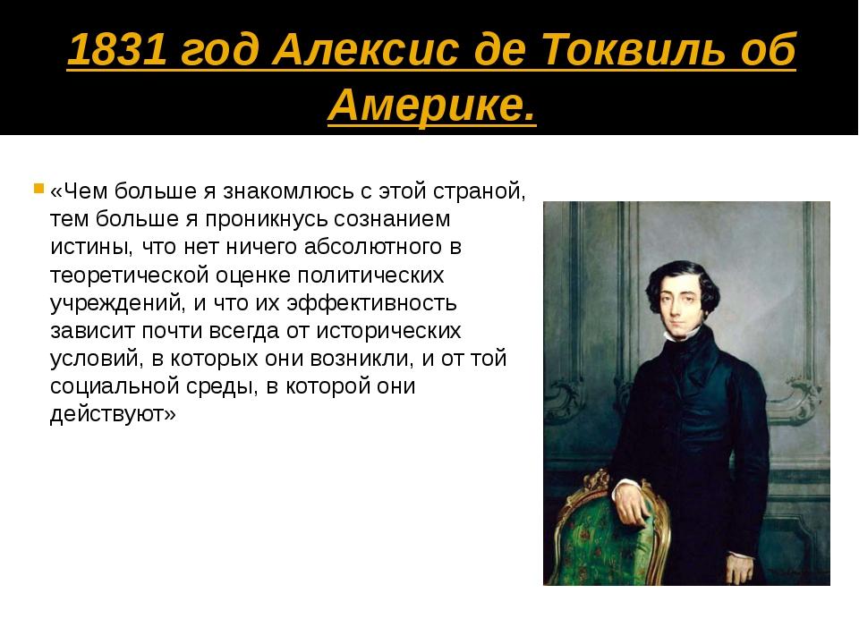 1831 год Алексис де Токвиль об Америке. «Чем больше я знакомлюсь с этой стран...