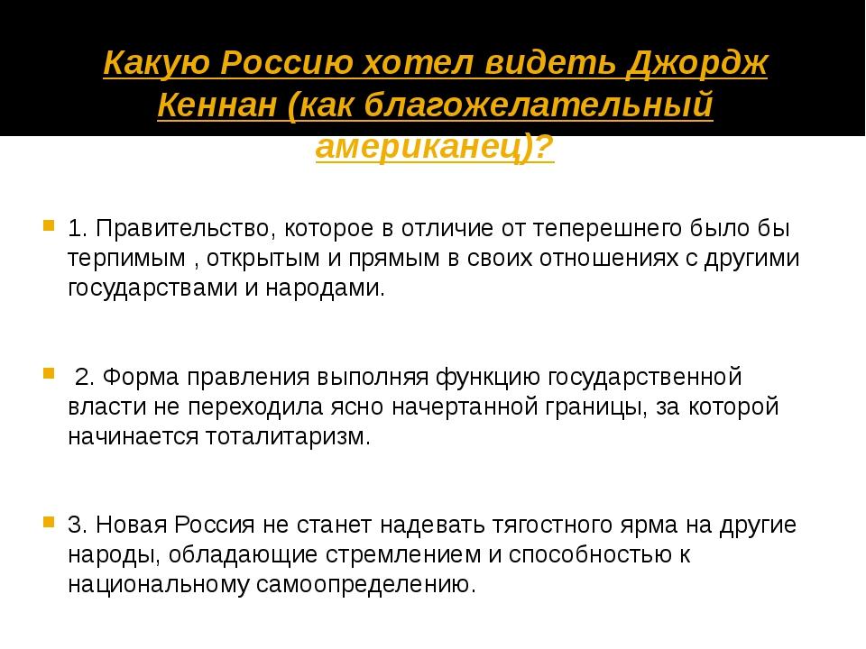 Какую Россию хотел видеть Джордж Кеннан (как благожелательный американец)? 1....