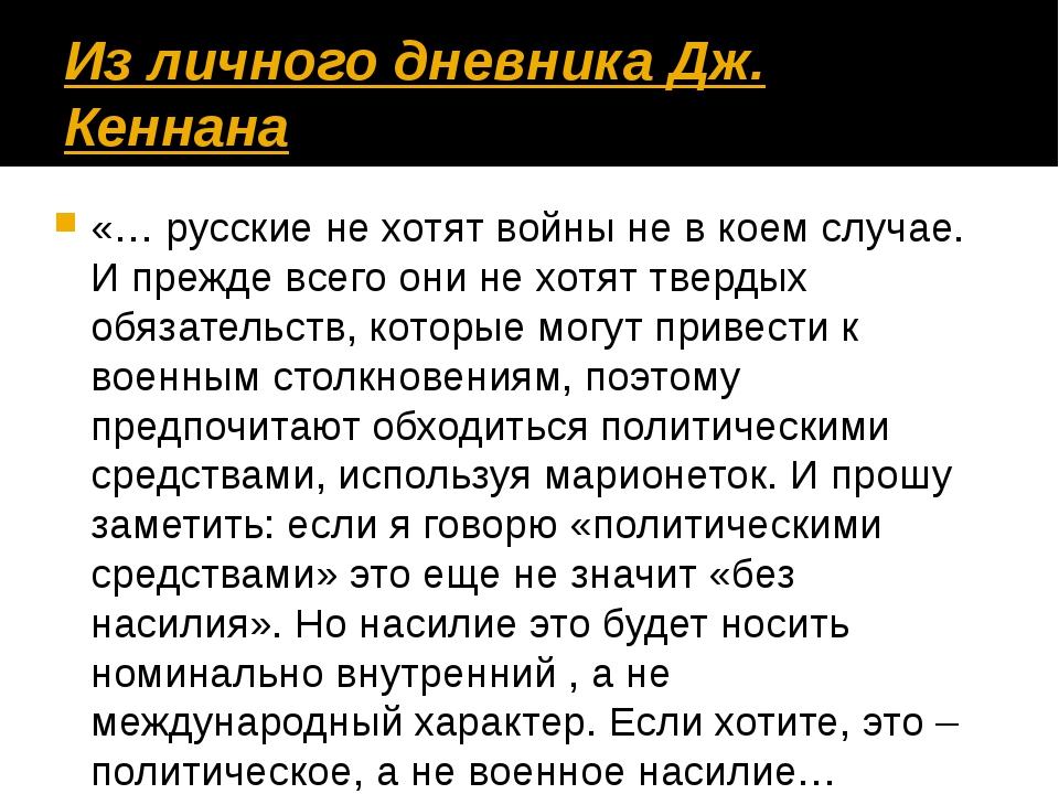 «… русские не хотят войны не в коем случае. И прежде всего они не хотят тверд...