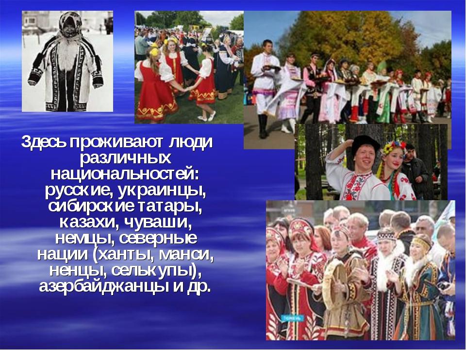 Здесь проживают люди различных национальностей: русские, украинцы, сибирские...