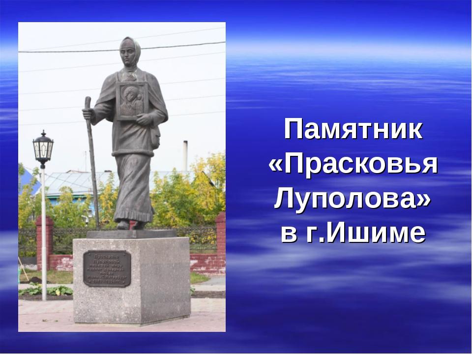 Памятник «Прасковья Луполова» в г.Ишиме
