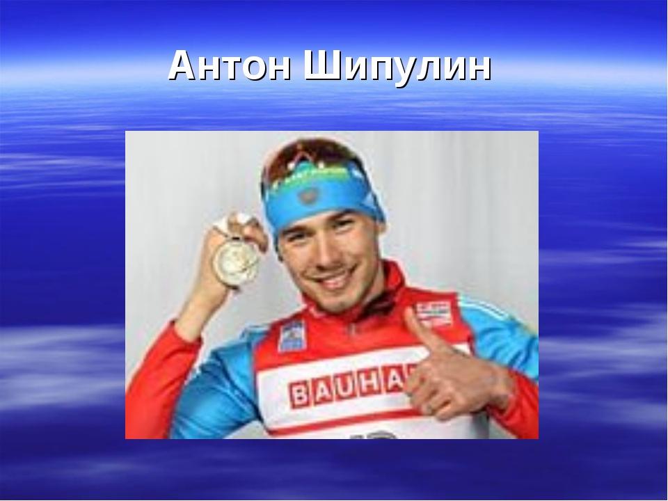 Антон Шипулин