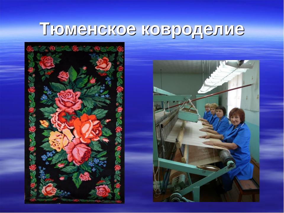 Тюменское ковроделие