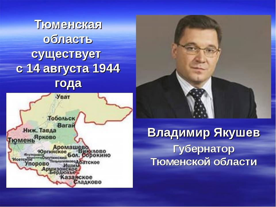 Тюменская область существует с 14 августа 1944 года Владимир Якушев Губернато...