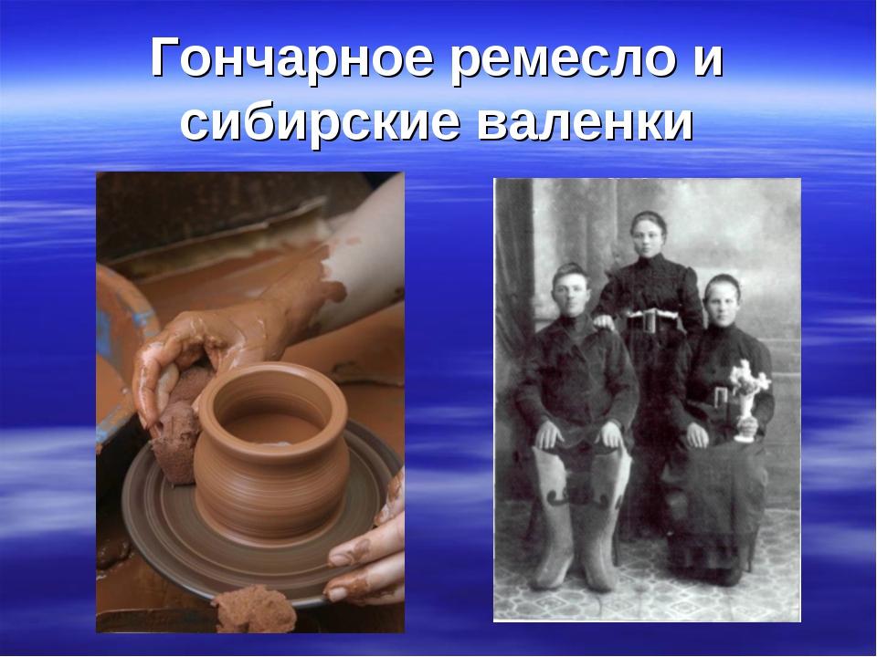 Гончарное ремесло и сибирские валенки