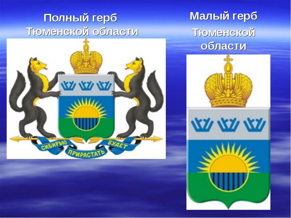 Полный герб Тюменской области Малый герб Тюменской области