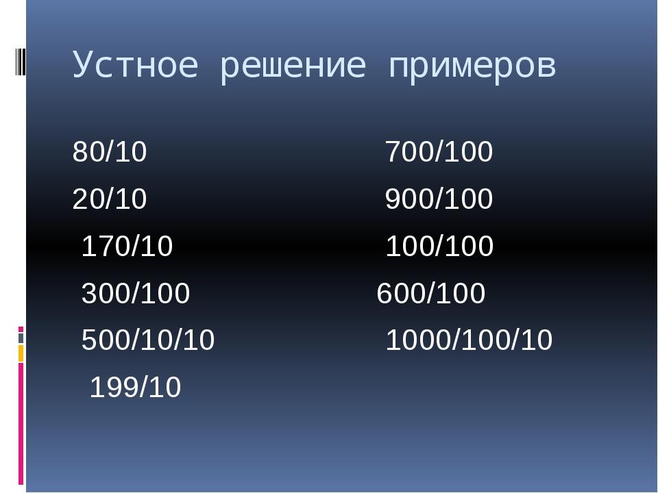 Устное решение примеров 80/10 700/100 20/10 900/100 170/10 100/100 300/100 60...