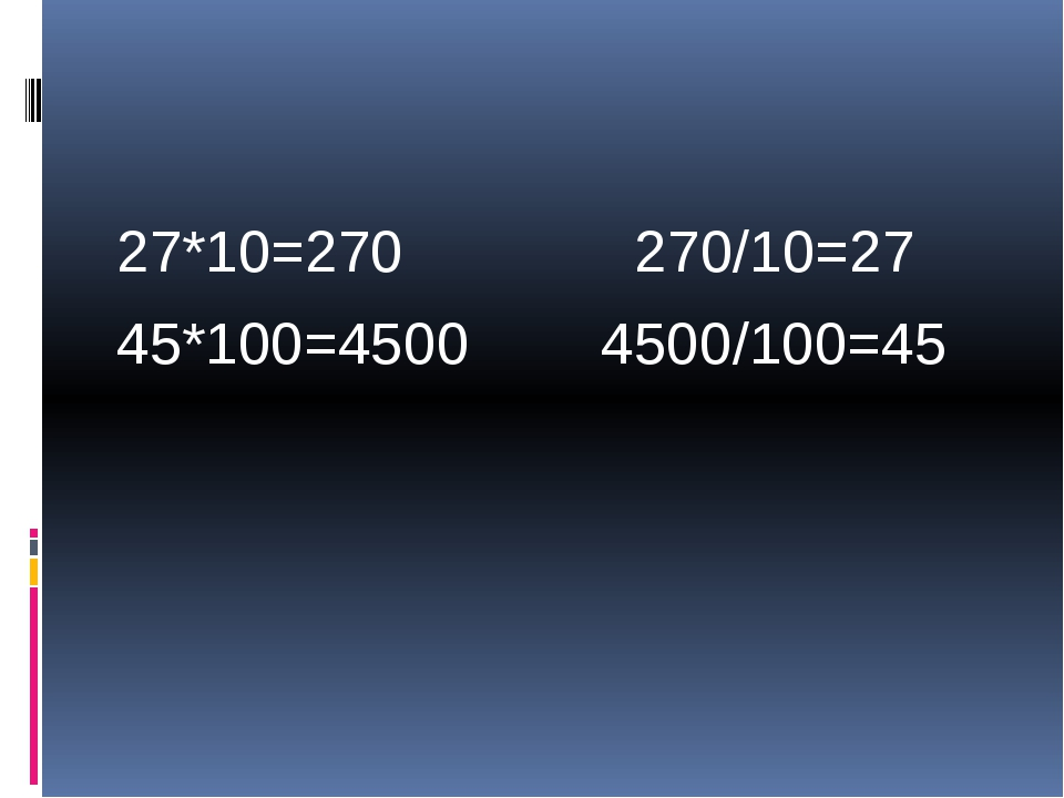 27*10=270 270/10=27 45*100=4500 4500/100=45