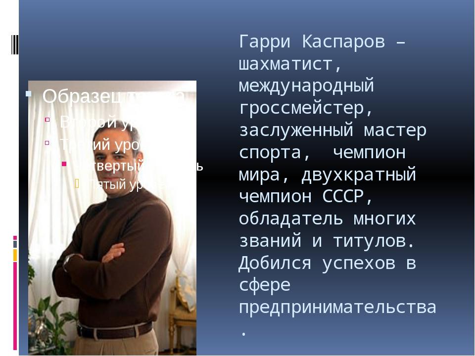 Гарри Каспаров – шахматист, международный гроссмейстер, заслуженный мастер сп...