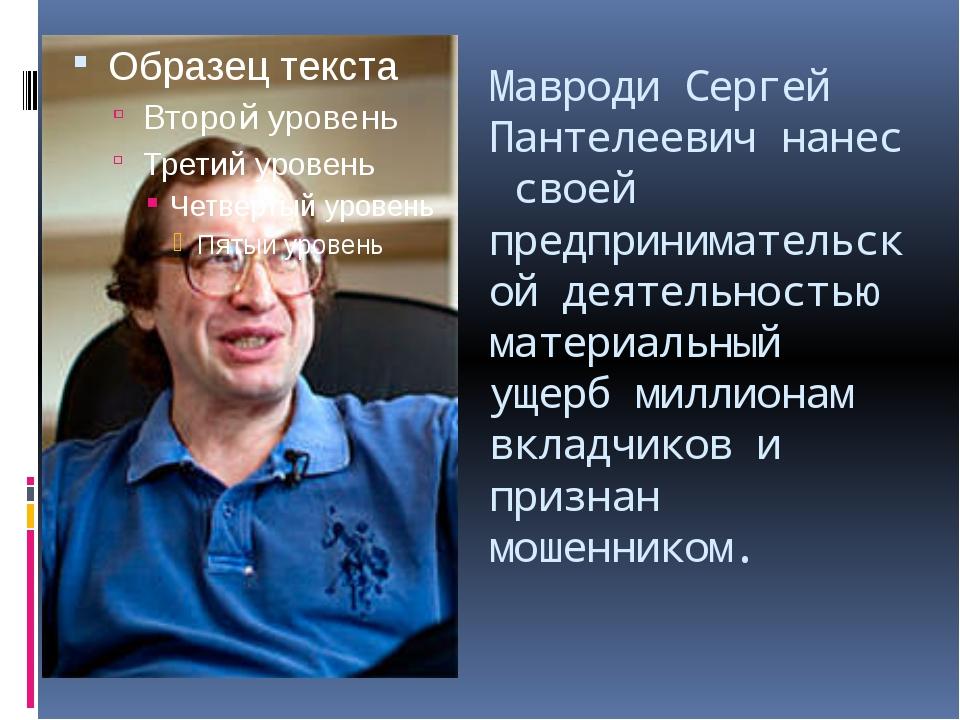 Мавроди Сергей Пантелеевич нанес своей предпринимательской деятельностью мате...