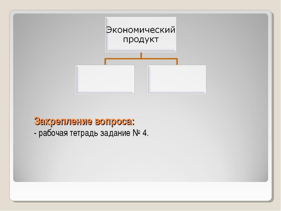 Закрепление вопроса: - рабочая тетрадь задание № 4.