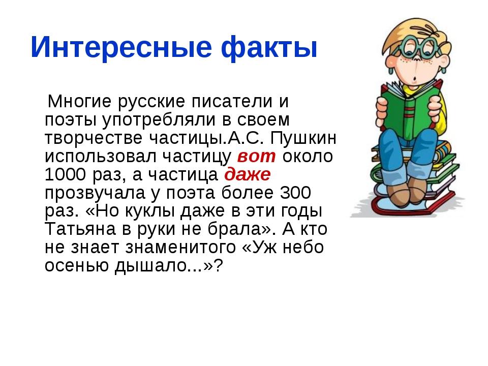 Интересные факты Многие русские писатели и поэты употребляли в своем творчест...