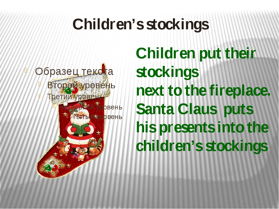 Children's stockings Children put their stockings next to the fireplace. Sant...