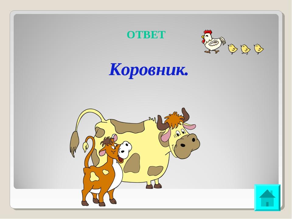 ОТВЕТ Коровник.