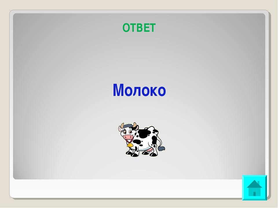ОТВЕТ Молоко