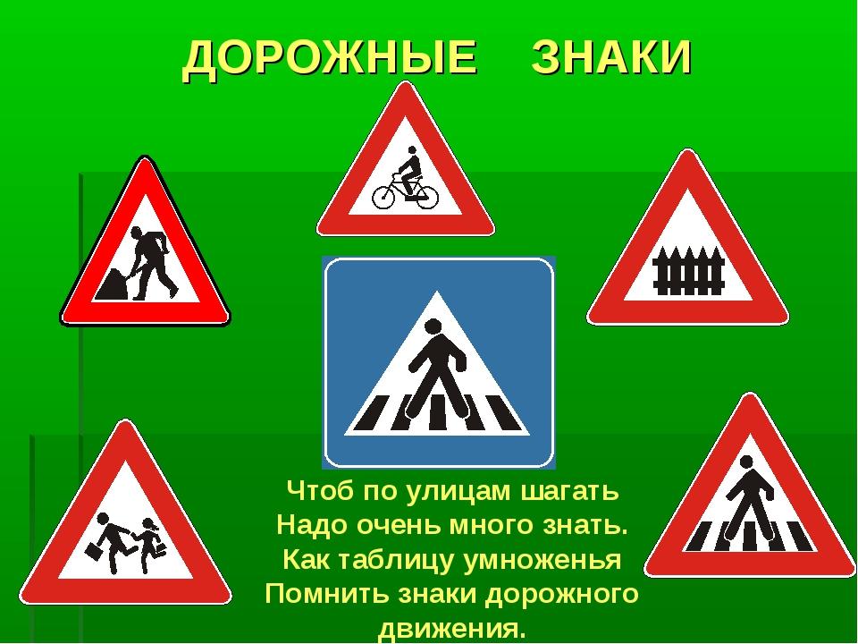 ДОРОЖНЫЕ ЗНАКИ Чтоб по улицам шагать Надо очень много знать. Как таблицу умно...