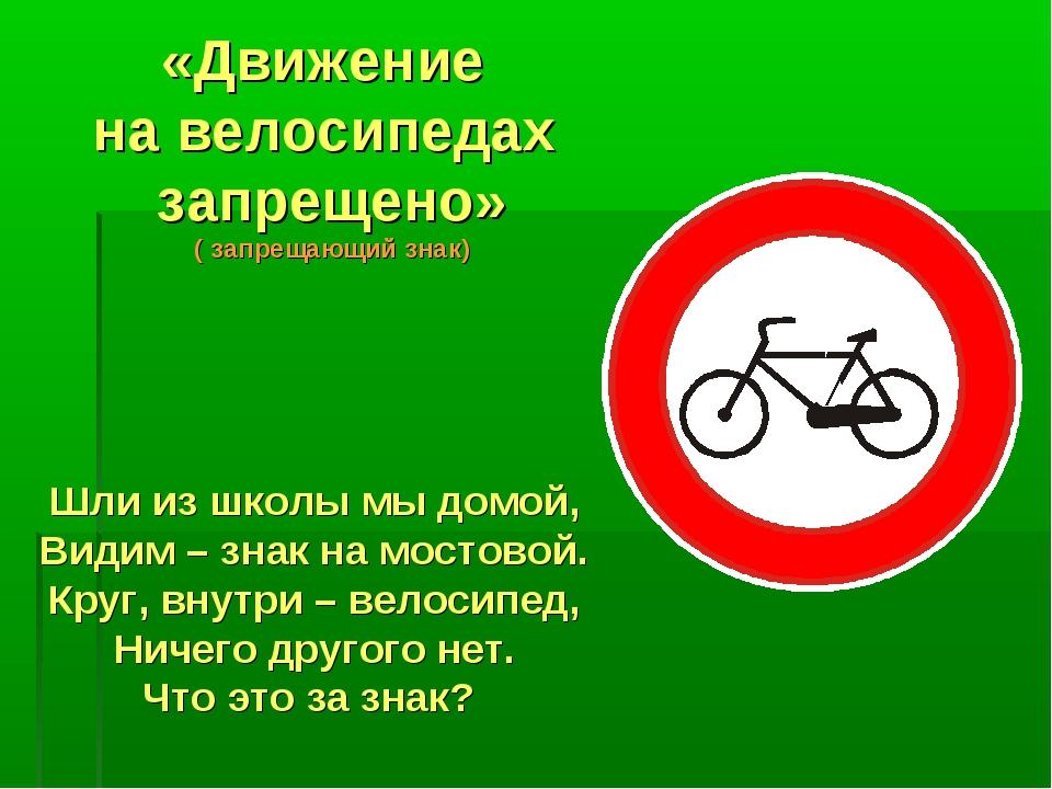 Шли из школы мы домой, Видим – знак на мостовой. Круг, внутри – велосипед, Ни...
