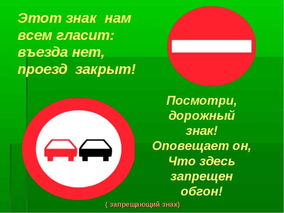 Этот знак нам всем гласит: въезда нет, проезд закрыт! Посмотри, дорожный знак...