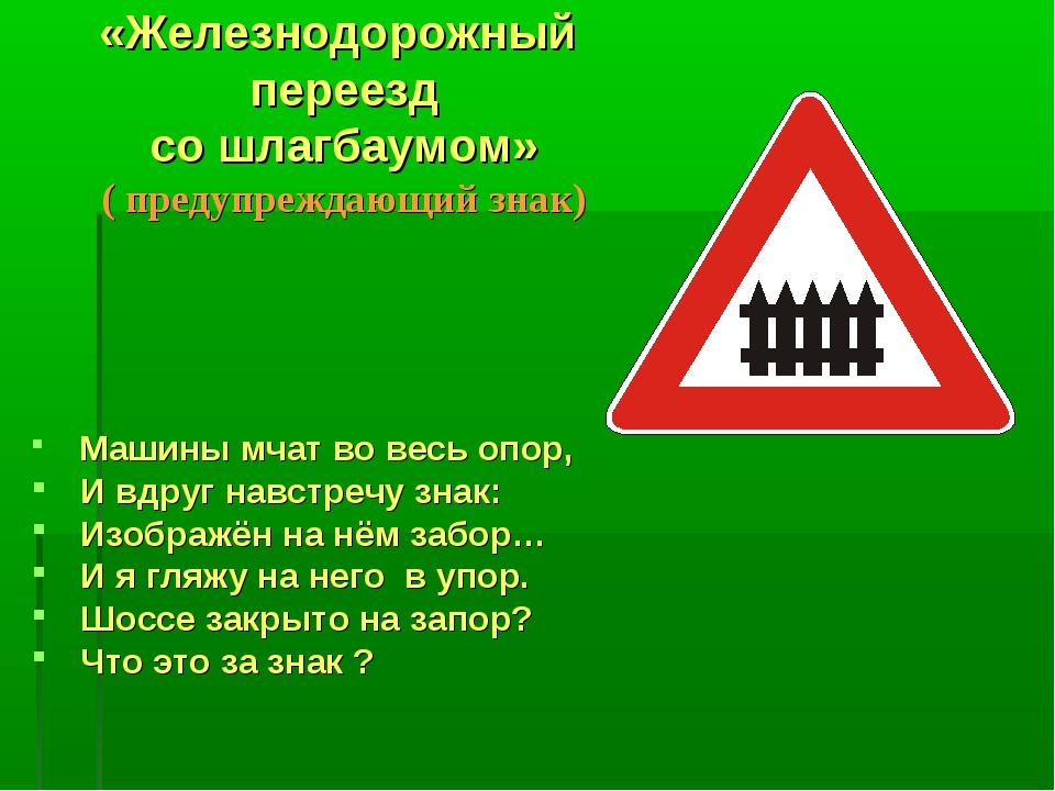 «Железнодорожный переезд со шлагбаумом» ( предупреждающий знак) Машины мчат в...