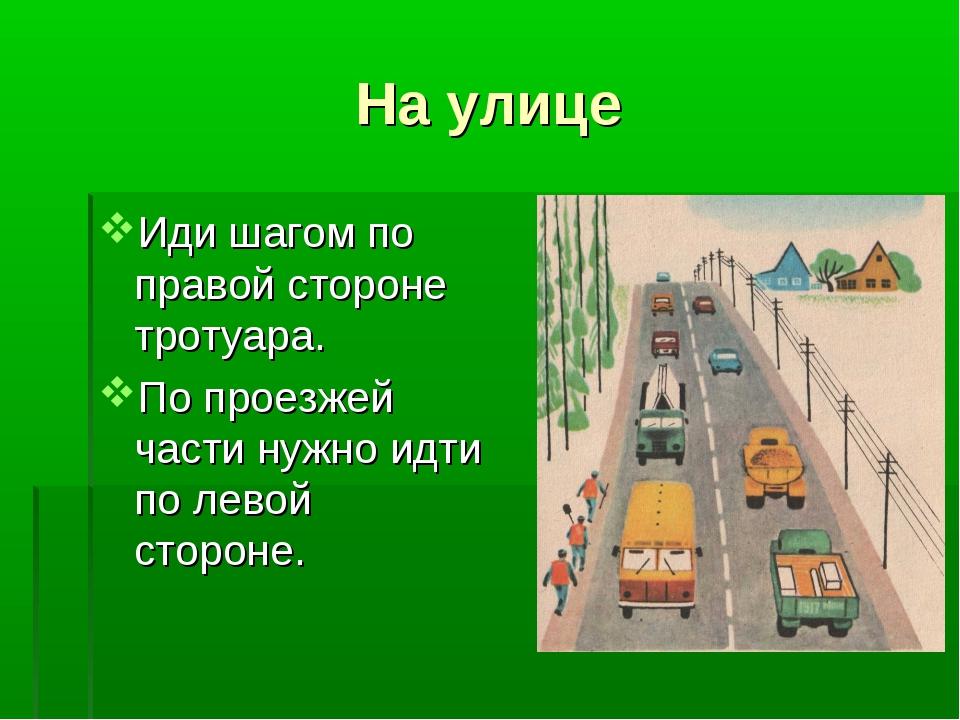 На улице Иди шагом по правой стороне тротуара. По проезжей части нужно идти п...
