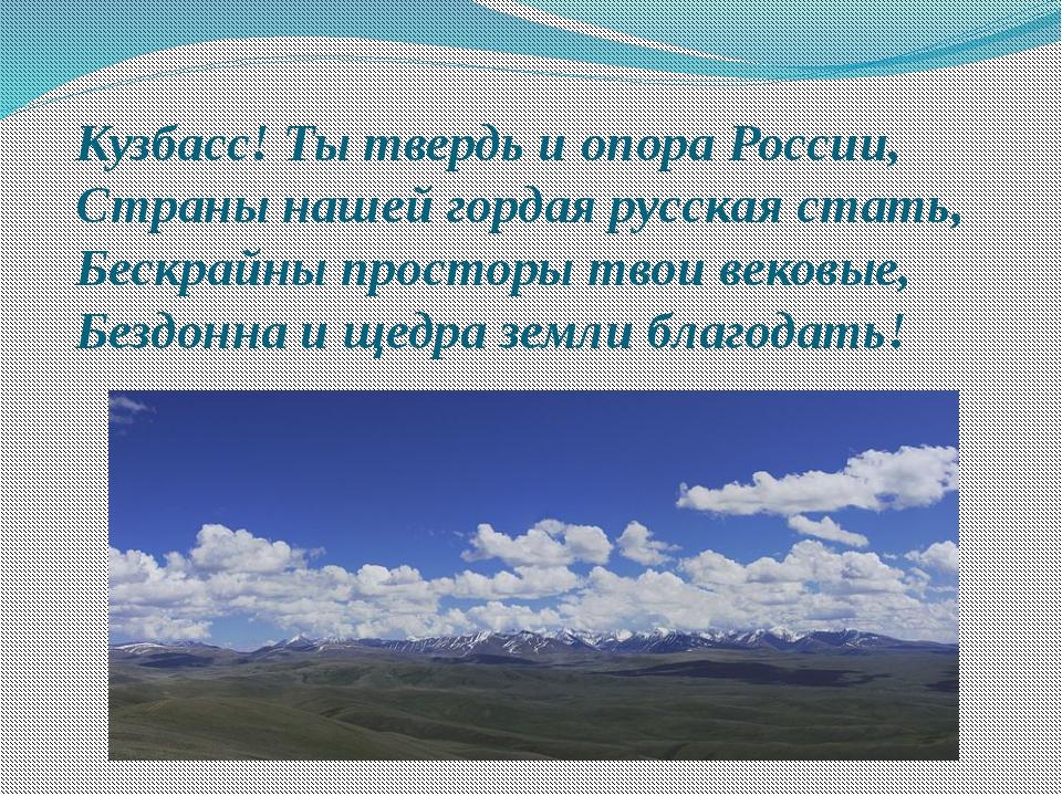 Кузбасс! Ты твердь и опора России, Страны нашей гордая русская стать, Бескрай...